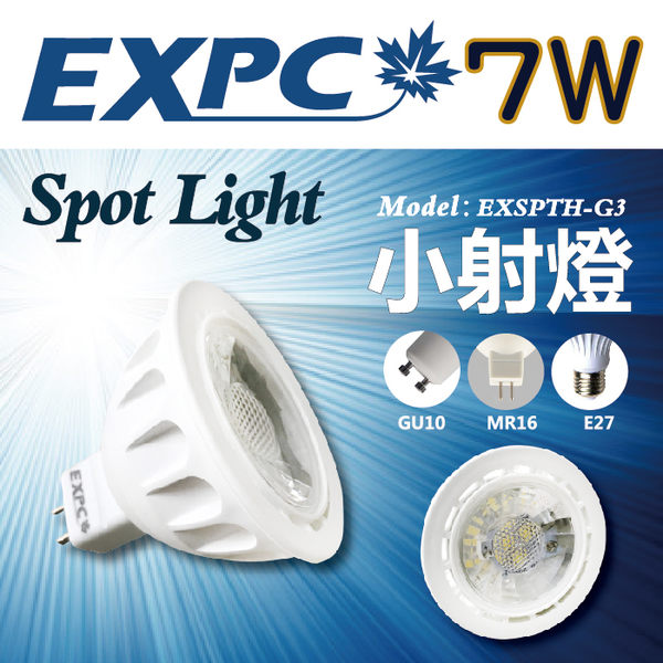 LED MR16 7W 黃光 射燈 投射燈 杯燈 (630LM) EXPC X-LIGHTING (3W 5W) 保1年