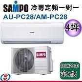【信源】4坪【SAMPO 聲寶 PICOPURE冷專定頻一對一冷氣】AM-PC28+AU-PC28 含標準安裝