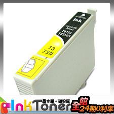 EPSON T0734N / T1053 No.73N(黃色)相容墨水匣一顆/另有T0731N/T0732N/T0733N/T0734N/適用機型多/詳見商品介紹