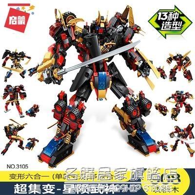 積木機器人拼裝玩具星隕武神機甲男孩恐龍益智力拼圖修羅戰神【名購新品】