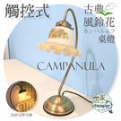 【居家cheaper】觸控式古典風鈴花桌燈 (附燈泡) 檯燈 復古燈
