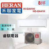 【HERAN 禾聯】8坪 變頻 一對一 壁掛 分離式冷氣 HI-GA41H / HO-GA41H  下單前先確認是否有貨
