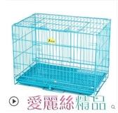 貓籠寵物室內折疊狗狗籠子泰迪小型中型大型犬家用貓籠小狗帶廁所圍欄LX愛麗絲精品