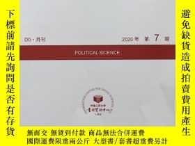 二手書博民逛書店政治學罕見月刊 2020年 第7期 郵發代號:2-593Y234002