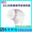 艾波女孩 IBO B21 音波淨透潔膚儀洗臉機 專用替換刷頭 單一入 不含機器。