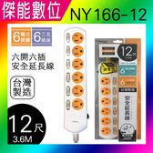NAKAY 六開六插電腦延長線 NY166-12 延長線 12尺 符合CNS最新認證 安全防護 獨立開關