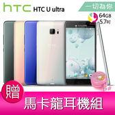 分期0利率 HTC U ultra 64G 智慧型手機【贈馬卡龍耳機組*1】