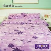 床包被套組 / 雙人含枕套 - 搖粒絨【詩意楓情】溫馨時刻1/3 (超取限制一件)