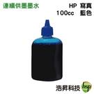 【寫真型填充墨水 藍色】HP 100CC  適用所有HP連續供墨系統印表機機型