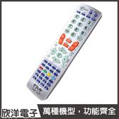獅子座 LED液晶電視萬用遙控器(IP-337) 百種品牌/萬種機型/星座系列/數位電視