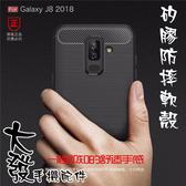 三星 Galaxy J8 2018 手機殼 磨砂軟殼 碳纖維矽膠手機軟殼 全包軟外殼 透氣散熱 防撞防摔 手機殼