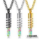 Z.MO鈦鋼屋 中性項鍊 玻璃香水瓶項鍊 螺紋彩鑽項鍊 可加購刻字 白鋼項鍊【AKS1584】單條價