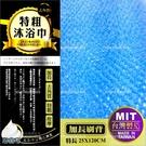 (台灣製)米諾諾加長刷背去角質按摩(特粗)沐浴巾-單入[56268]