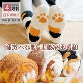 襪子毛絨襪子女冬季珊瑚絨毛巾加厚保暖秋冬地板襪居家貓爪可愛睡眠襪新年禮物