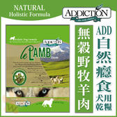*KING WANG*【含運】Addiction自然癮食《無穀野牧羊肉寵食》WDJ犬糧-15kg//補貨中