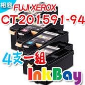 富士全錄 FUJI XEROX CT201591黑/CT201592藍/CT201593紅/CT201594黃 彩色相容碳粉匣(一組4支) CP215w/CM215b/CM215fw