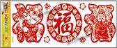 JDC 896 ~福氣財神新年春節喜慶~ 半透明無膠環保靜電貼