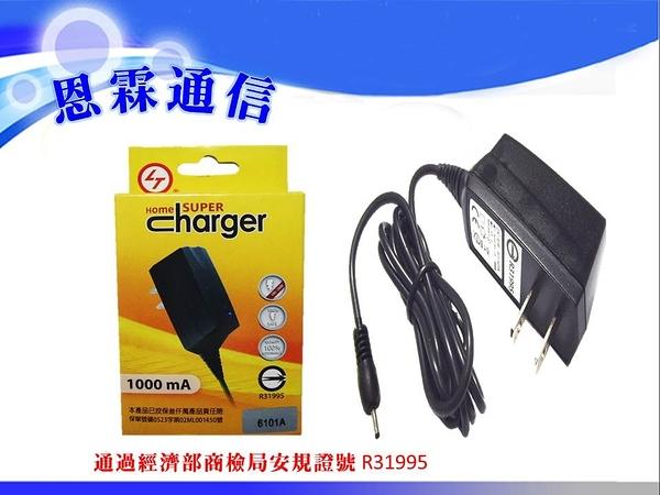 恩霖通信『iNO旅充線』小孔充電器 小頭充電器 iNO CP09 CP10 CP10+ CP10 Plus 老人機 安規認證