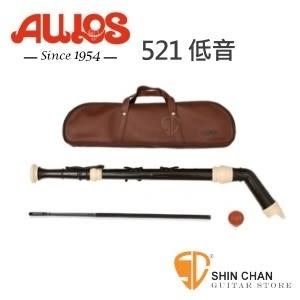 【低音英式直笛】【AULOS 521】【附贈長笛套、長笛通條】【日本製造】【521-E】