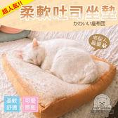 柔軟吐司寵物窩墊 大款80cm 坐墊 座墊 靠墊 椅墊 貓床 狗床 寵物坐墊 寵物床 吐司墊 吐司切片