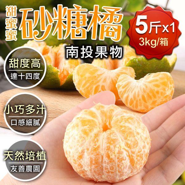 甜蜜蜜砂糖橘1箱(5斤/箱)
