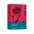典藏王爾德紀念盒裝(中英雙語版)