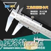 正品工業級不銹鋼數顯游標卡尺數顯卡尺電子卡尺0-150/200/300mm LX 居家
