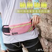 運動腰包2017手機男女通用健身跑步防水隱形貼身女迷你手機包 小確幸生活館