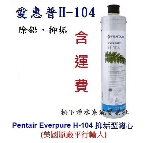 Pentair Everpure H-104/ 愛惠普濾芯H104/ 愛惠浦H104濾芯 (平行輸入)本月瘋狂大特價