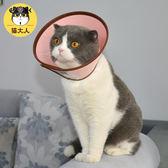 圈貓脖套脖圈頭套頭罩貓咪防舔防咬寵物保護恥辱圈貓項圈 伊蒂斯 全館免運