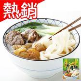 捷康清燉牛肉麵/包【愛買冷凍】