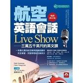航空英語會話Live Show(三萬五千英呎的英文課)(暢銷修訂版.附MP3)