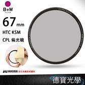 B+W XS-PRO 67mm CPL KSM HTC-PL 偏光鏡 送兩大好禮 高精度高穿透 高透光凱氏偏光鏡 公司貨 風景攝影首選