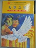 【書寶二手書T8/兒童文學_KGG】天堂之星_原價220_張子樟, 但以里.加
