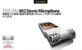 TASCAM 公司貨 iM2 Stereo Mic 專業型 電容式 麥克風 白色 iPhone/iPad 專用