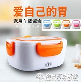 電熱飯盒可插電加熱便攜式充自動保溫上班族帶飯神器便當盒12V24V 向日葵