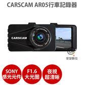 Carscam AR05【送 32G】SONY感光元件 行車記錄器