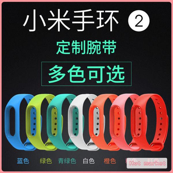 小米 手環2 腕帶 炫彩腕帶 小米智能手環 替換腕帶 彩色替換腕帶 多彩 矽膠腕帶 運動腕帶