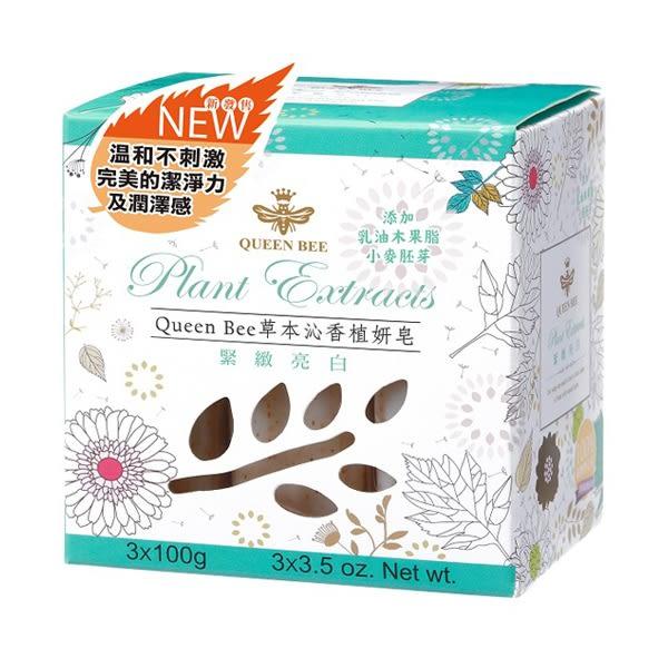 Queen Bee草本沁香植妍皂-緊緻亮白三入盒【康是美】