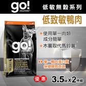 【毛麻吉寵物舖】Go! 致敏鴨肉無穀全犬配方3.5磅 兩件組-WDJ推薦 狗飼料/狗乾乾
