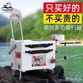 釣箱 新款超輕多功能釣箱全套2020款臺釣釣魚箱漁具特價清倉 快速出貨YJT