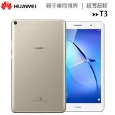 HUAWEI MediaPad T3 8吋通話平板電腦(2G/16G)◆送原廠專屬皮套