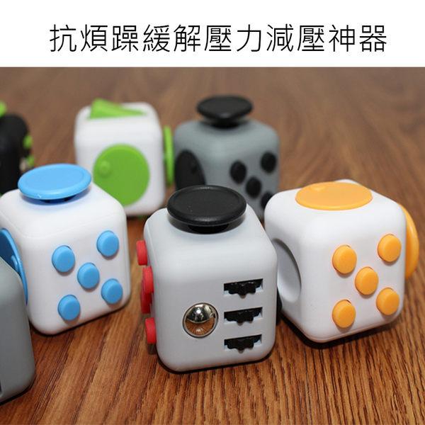 風靡美國Fidget Cube 多面魔方紓壓骰子 解壓骰子 解壓神器 忘憂石 辦公室舒壓小物