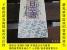 二手書博民逛書店日文原版罕見とっさのひとこと英會話 日本語事典Y162885
