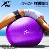 悅步瑜伽球健身球正品加厚防爆兒童孕婦