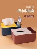 多功能紙巾盒遙控器收納盒客廳茶幾餐巾紙盒北歐家用抽紙盒