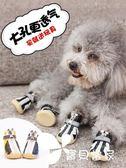 小狗狗鞋子夏天泰迪比熊博美寵物夏季腳套不掉透氣小型犬一套4只