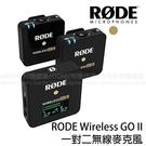 RODE 羅德 Wireless GO II 一對二小型無線麥克風 2.4GHz (24期0利率 免運 正成公司貨) RD WIGOII GO2 領夾式