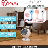 加贈手持風扇 IRIS PCF-C15  【24H快速出貨】渦流循環扇 電風扇 電扇 靜音 節能  群光公司貨 保固一年