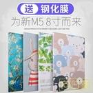 華為平板M5青春版8寸保護套8.0英寸平板電腦殼8.4寸卡通皮套全包 店慶降價